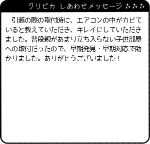 広島県 H様からのしあわせメッセージ