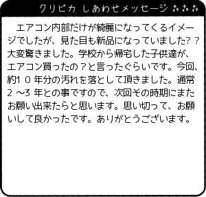 福島県 I様からのしあわせメッセージ