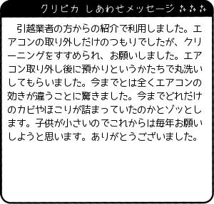 福岡県 Y様からのしあわせメッセージ