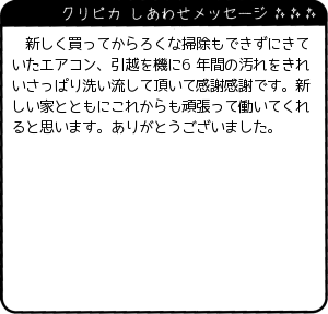 大阪府 G様からのしあわせメッセージ