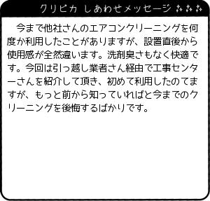 広島県 M様からのしあわせメッセージ