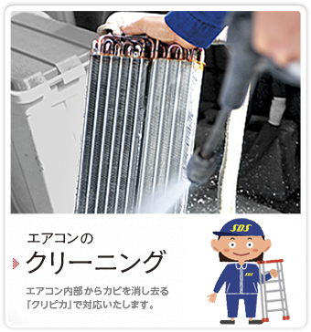 ac_cleaning