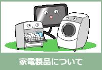 家電製品について