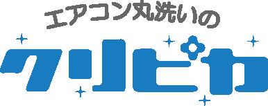 神奈川県 S様からのしあわせメッセージ | エアコン分解クリーニング【クリピカ】