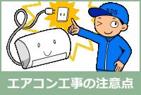 エアコン工事の注意事項