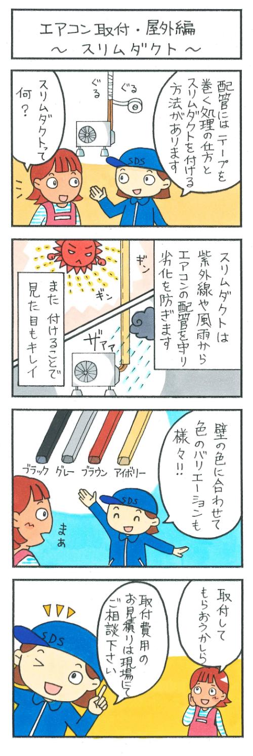 エアコン取付・屋外編~スリムダクト~