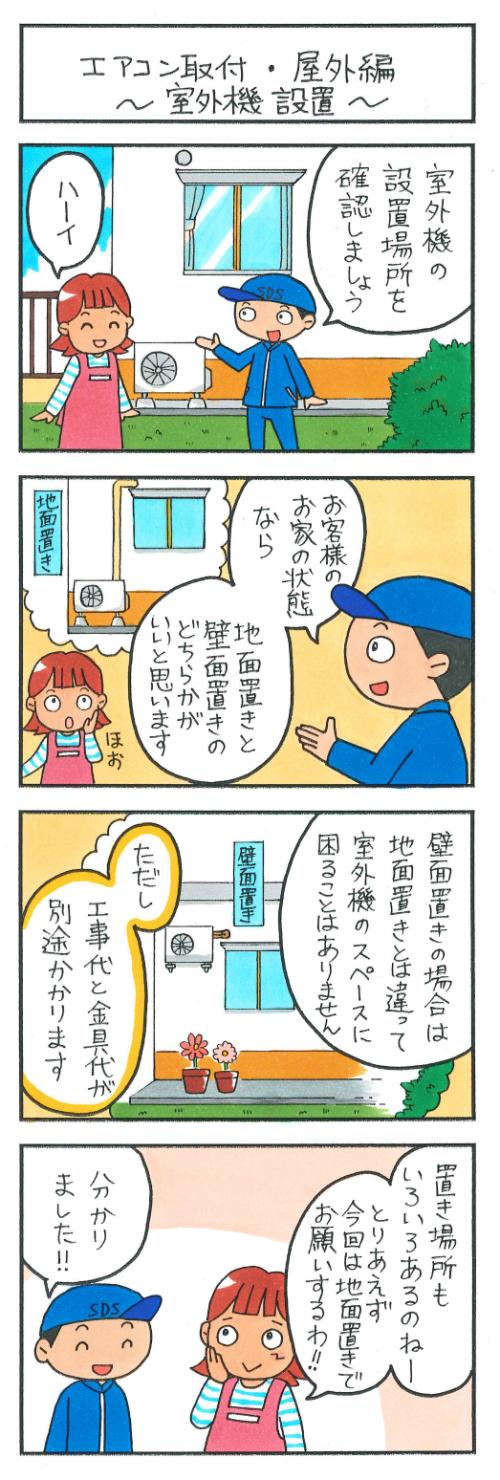エアコン取付・屋外編~室外機設置~