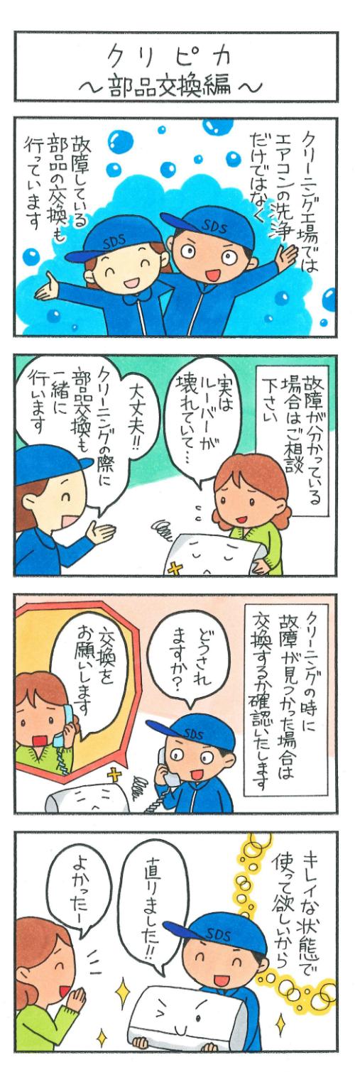 クリピカ~部品交換編~