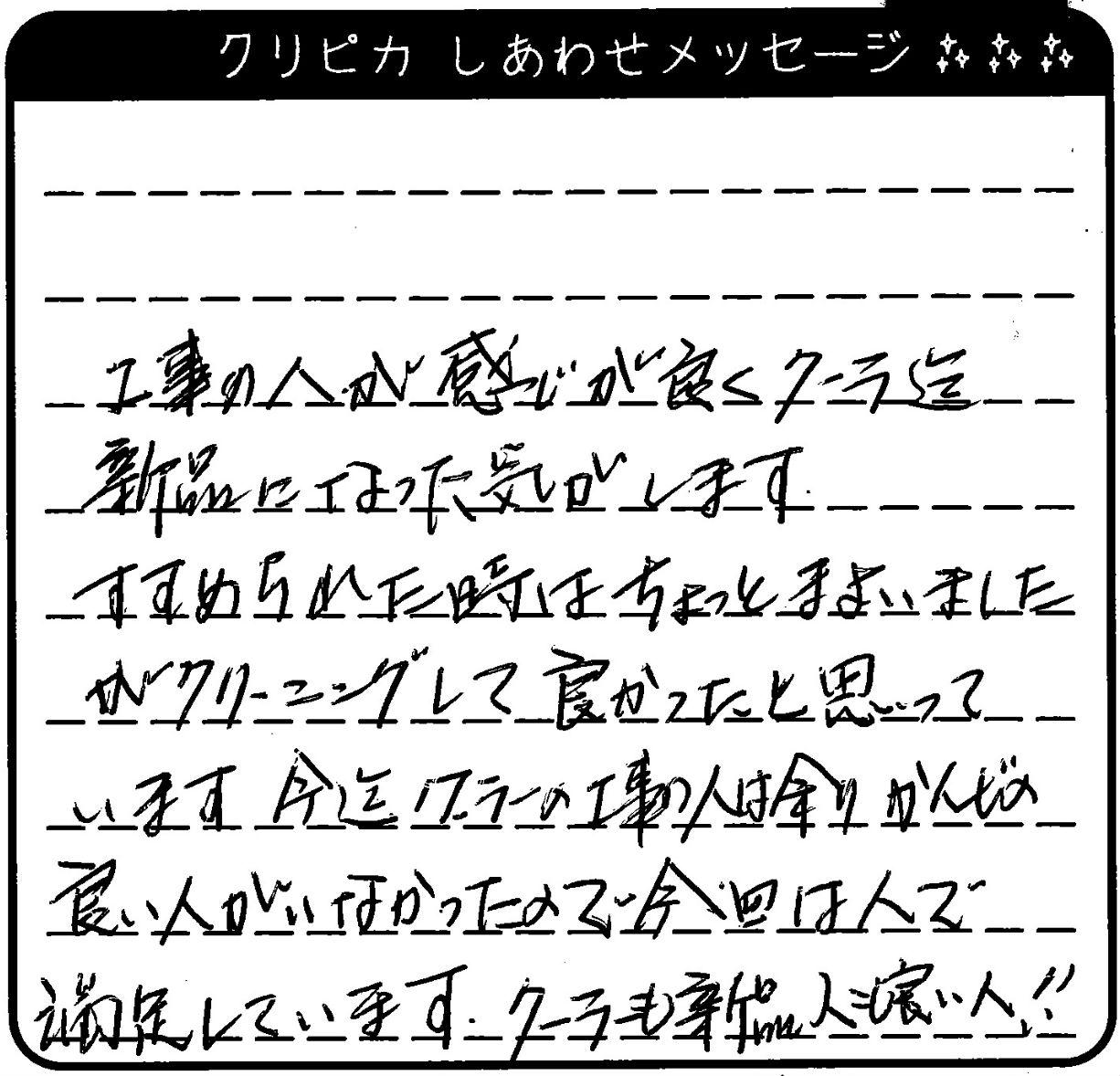 埼玉県 T様からのしあわせメッセージ