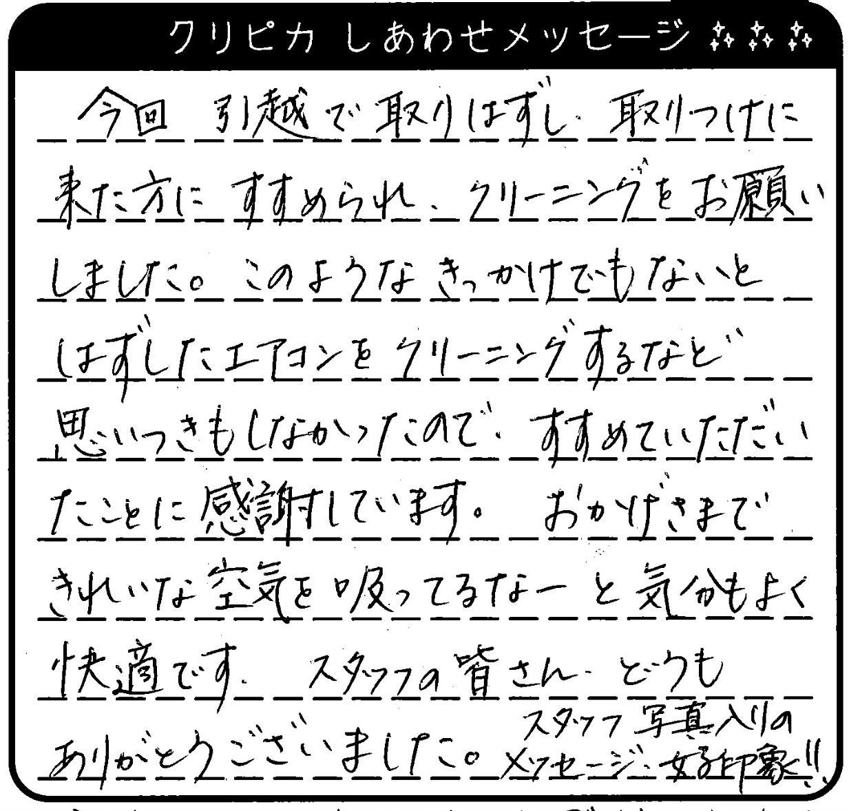 埼玉県 I様からのしあわせメッセージ