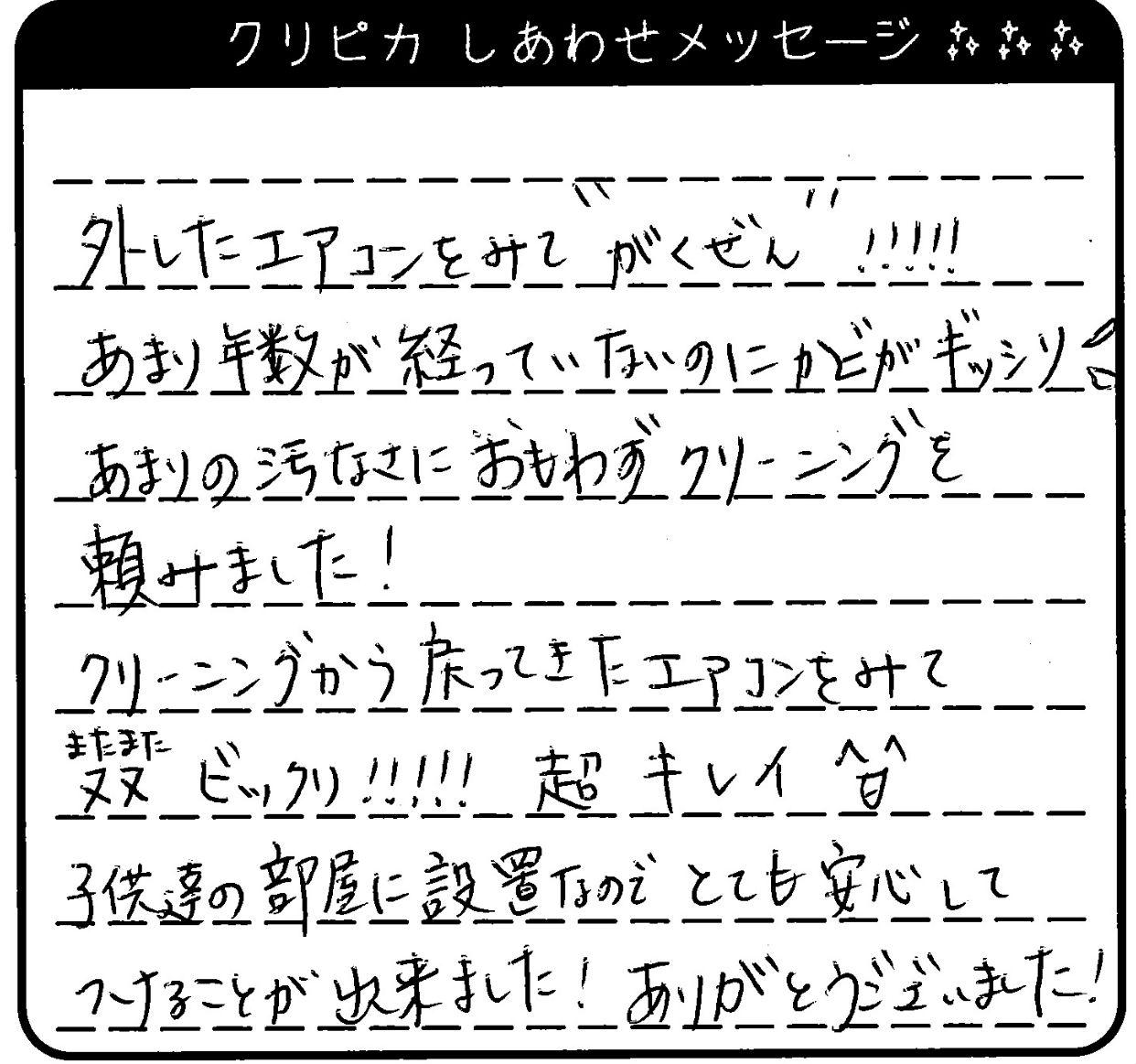 福岡県 K様からのしあわせメッセージ