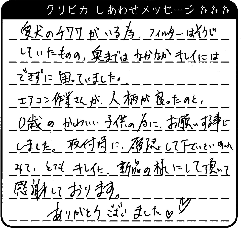岐阜県 T様からのしあわせメッセージ