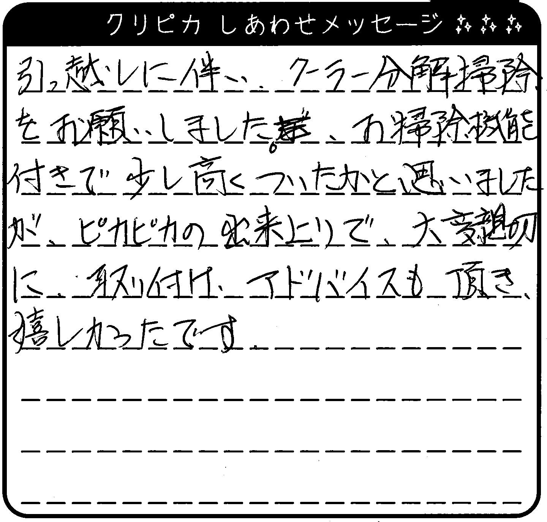 兵庫県 H様からのしあわせメッセージ