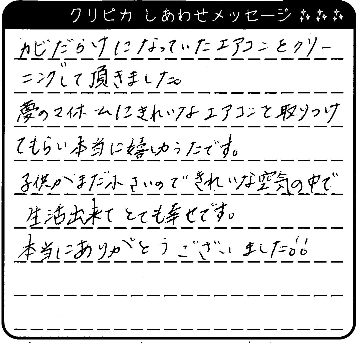千葉県 Y様からのしあわせメッセージ