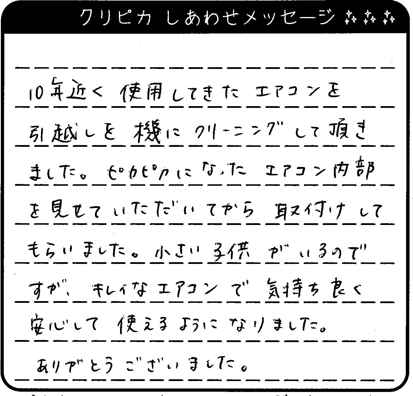 兵庫県 T様からのしあわせメッセージ