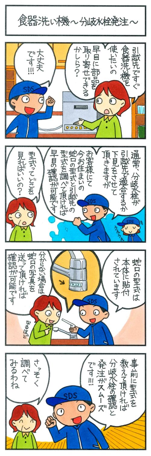 食器洗い機~分岐水栓発注~