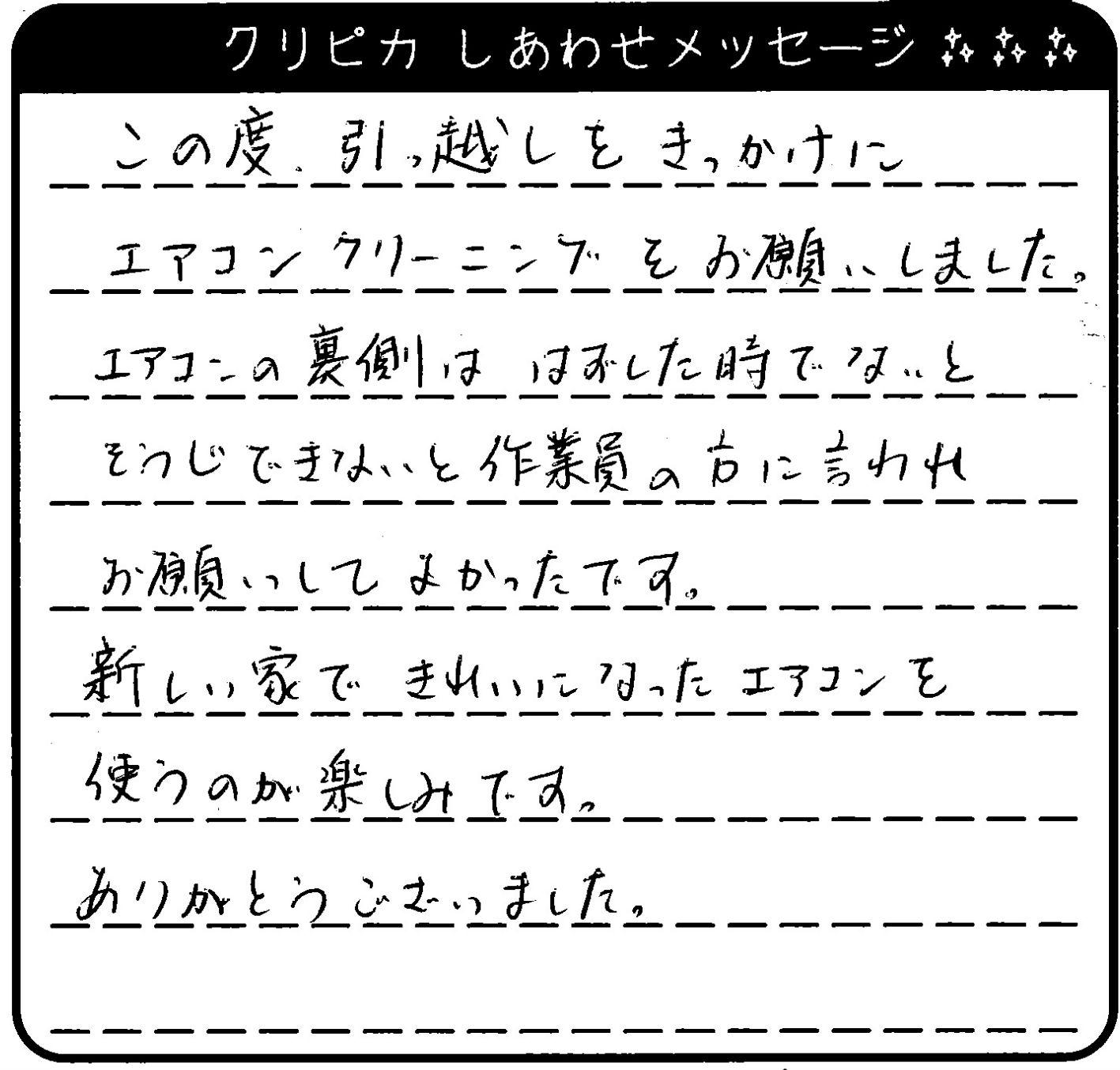 大阪府 K様からのしあわせメッセージ
