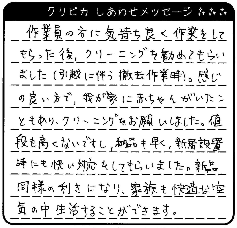 埼玉県 U様からのしあわせメッセージ