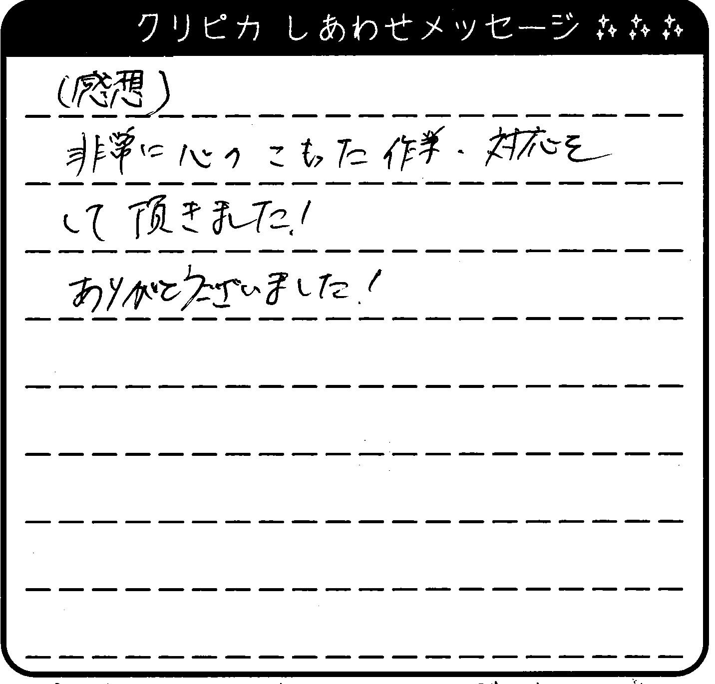 愛知県 G様からのしあわせメッセージ