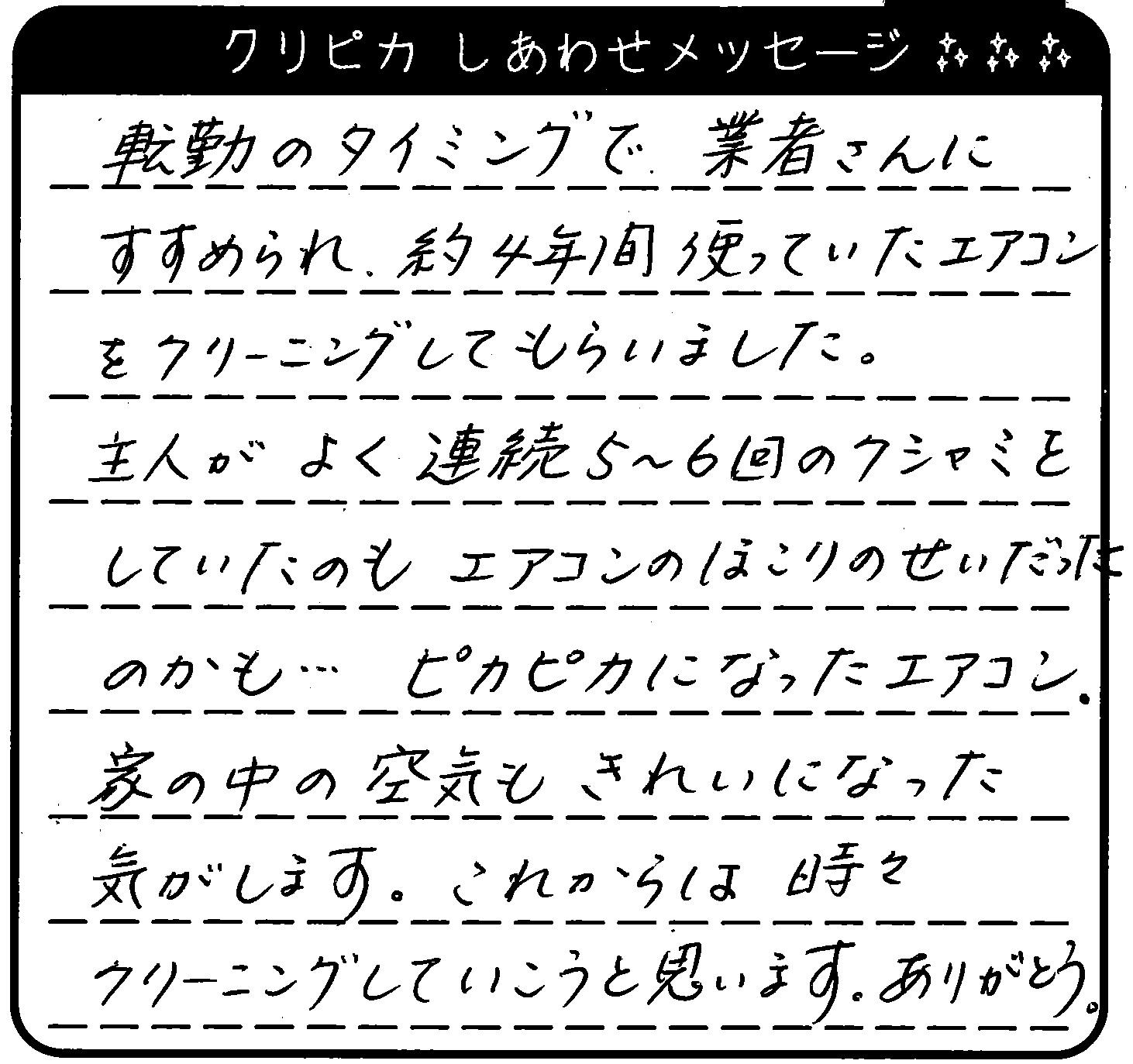 福井県 A様からのしあわせメッセージ