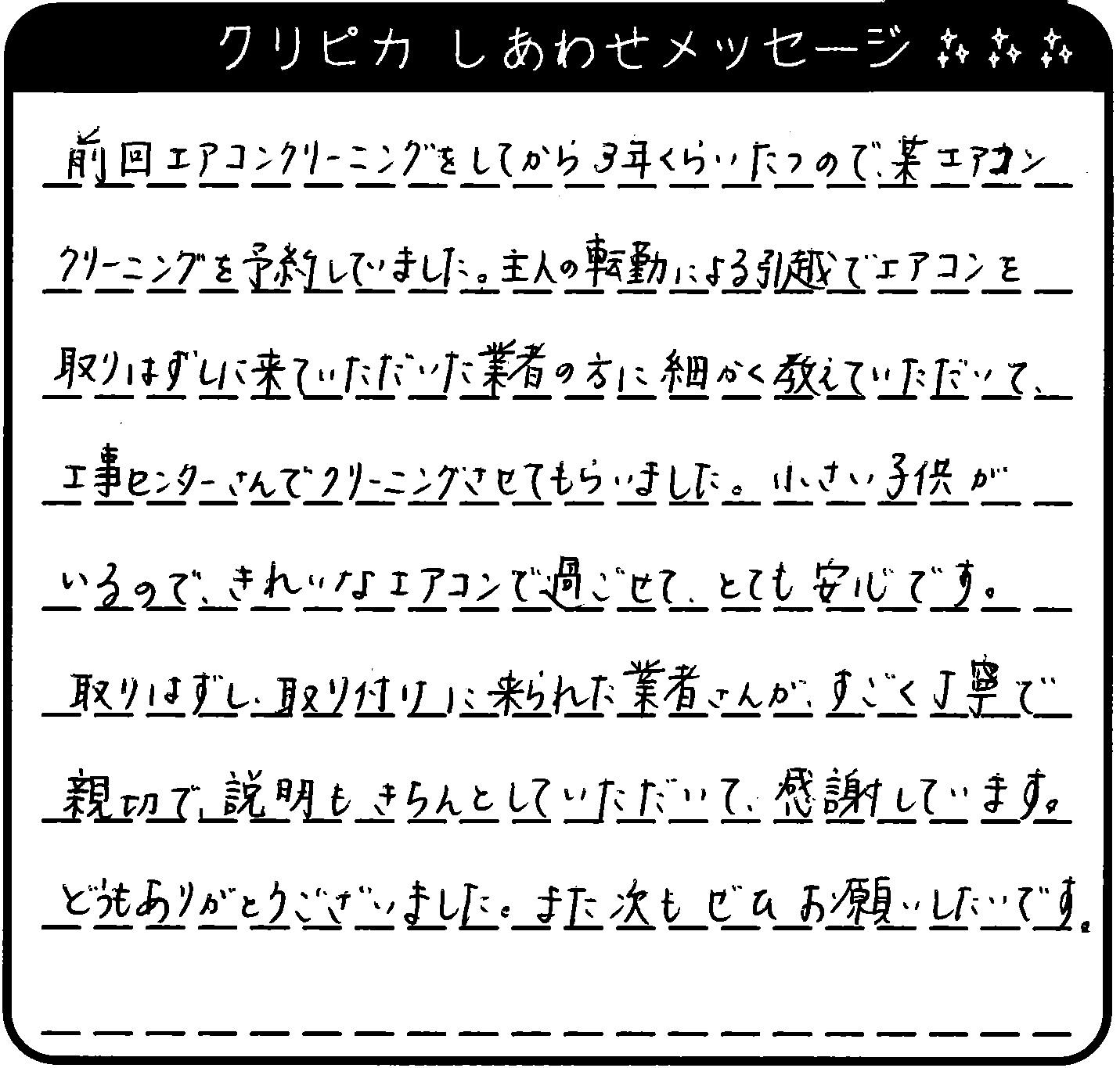 愛媛県 N様からのしあわせメッセージ