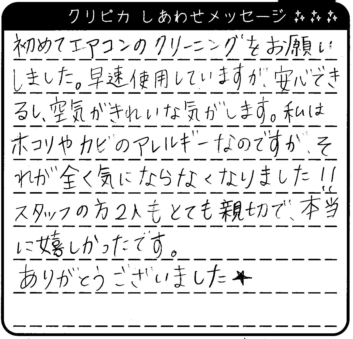 新潟県 K様からのしあわせメッセージ