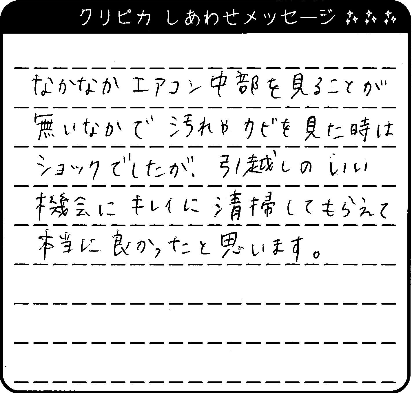 東京都 T様からのしあわせメッセージ
