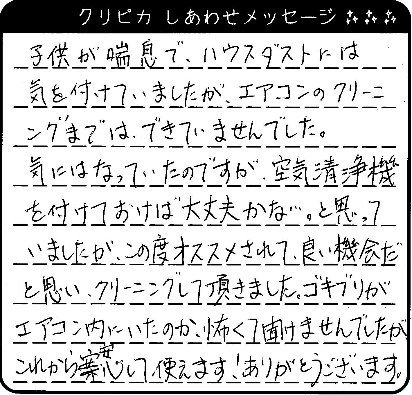 高知県 I様からのしあわせメッセージ