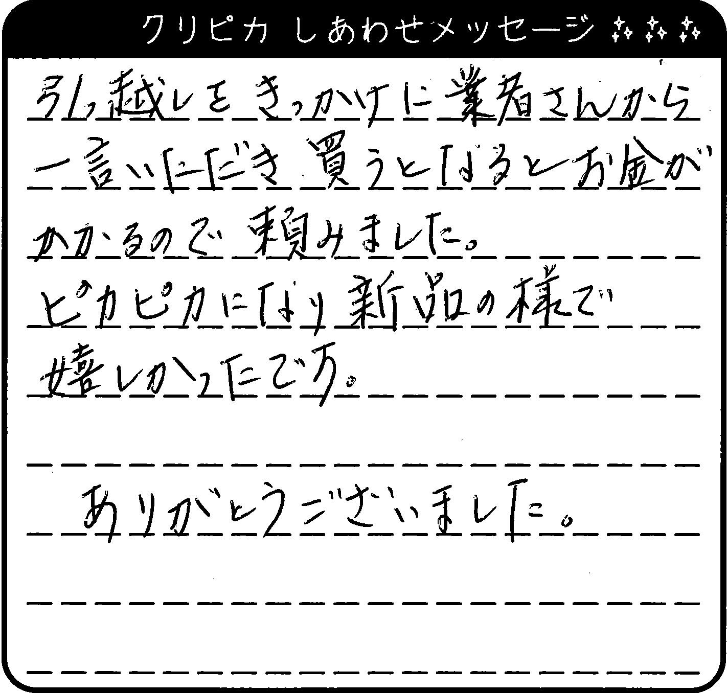 神奈川県 I様からのしあわせメッセージ