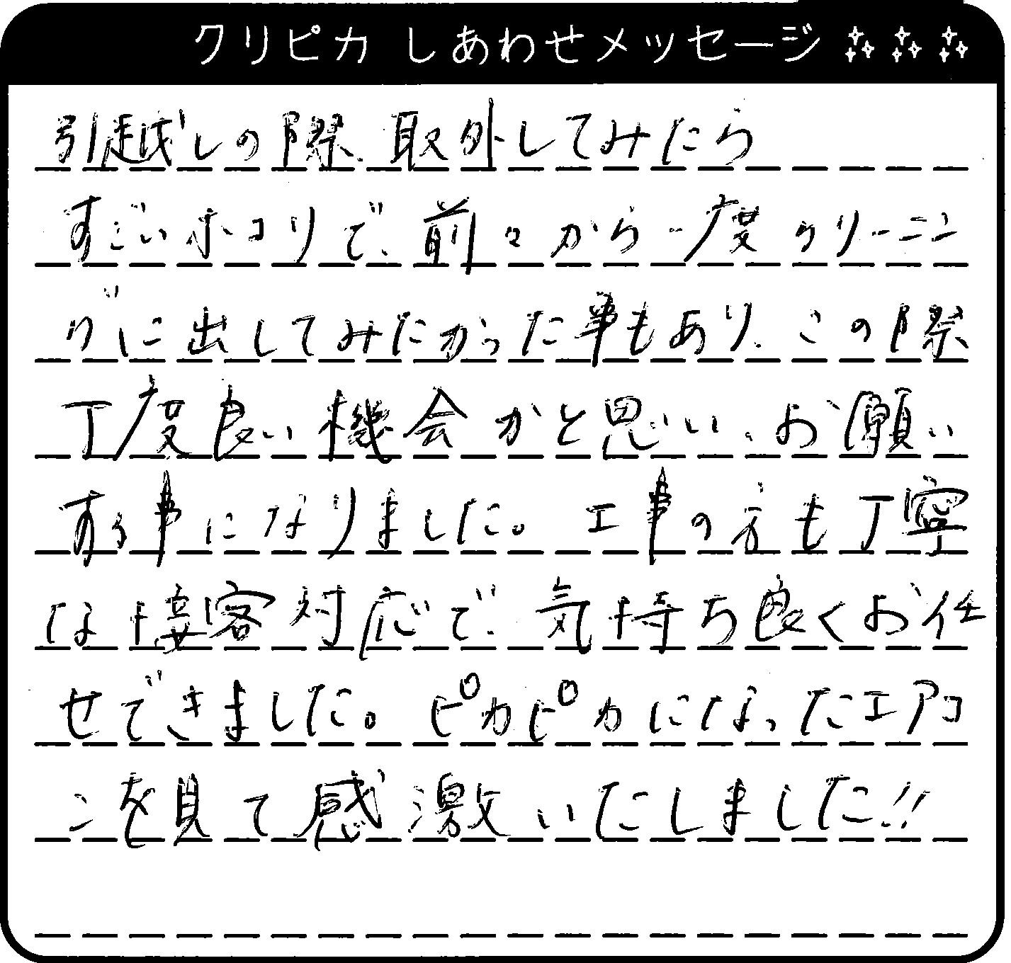 兵庫県 W様からのしあわせメッセージ