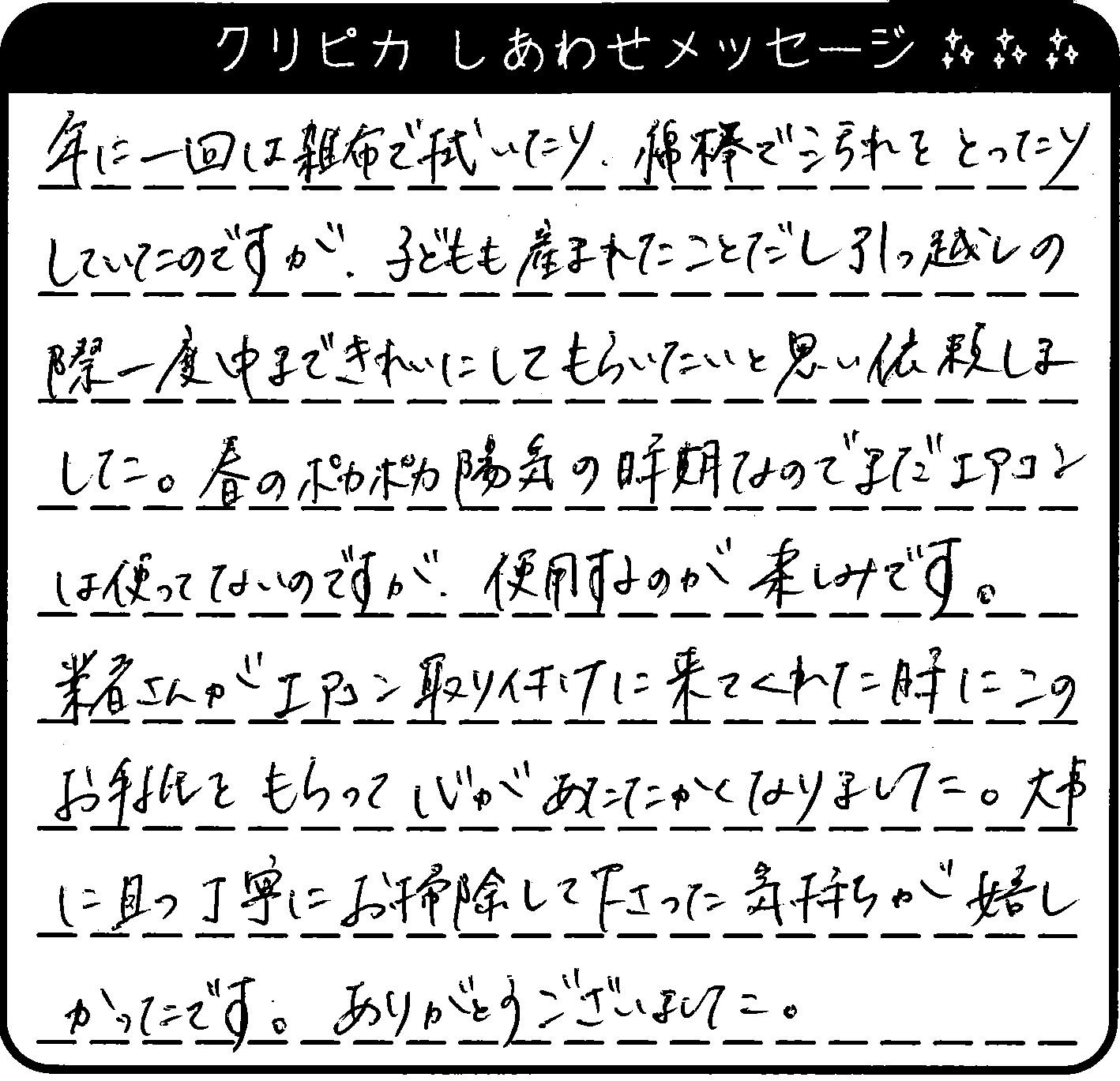 長崎県 S様からのしあわせメッセージ