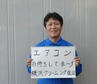 横浜クリーニング 塩田