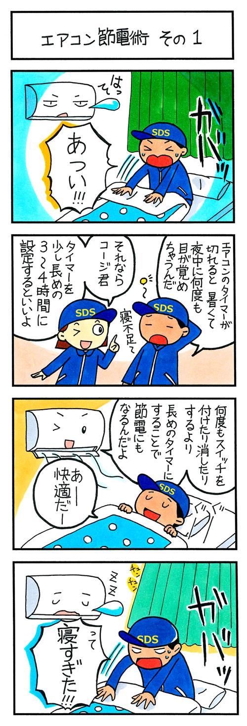 エアコン節電術その1