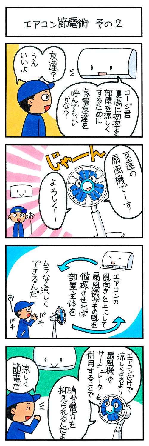 エアコン節電術 その2