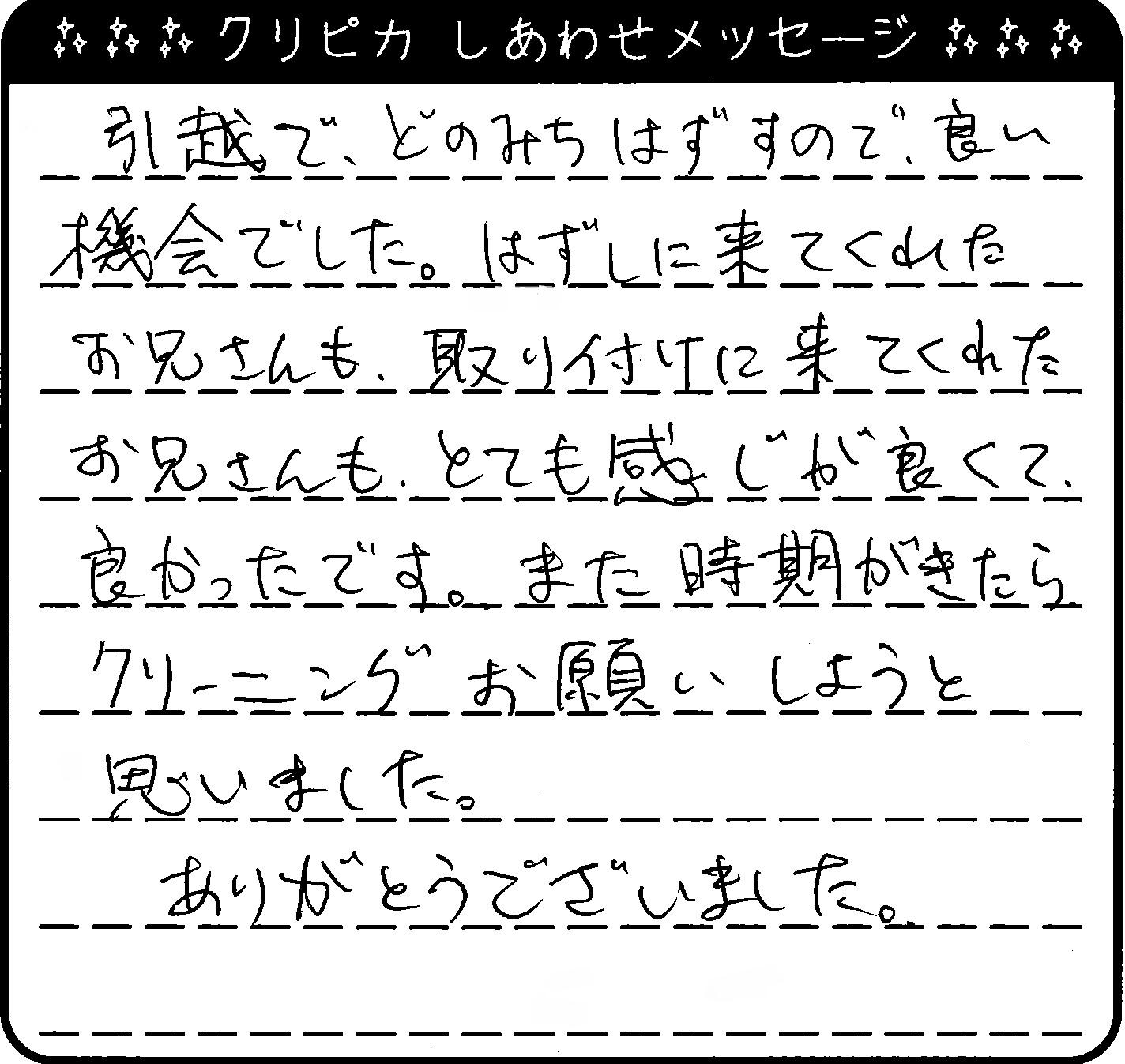 千葉県 M様からのしあわせメッセージ