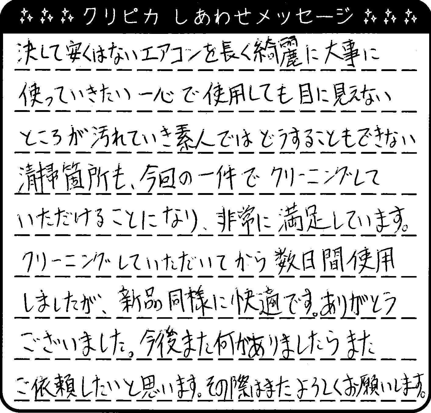 千葉県 S様からのしあわせメッセージ