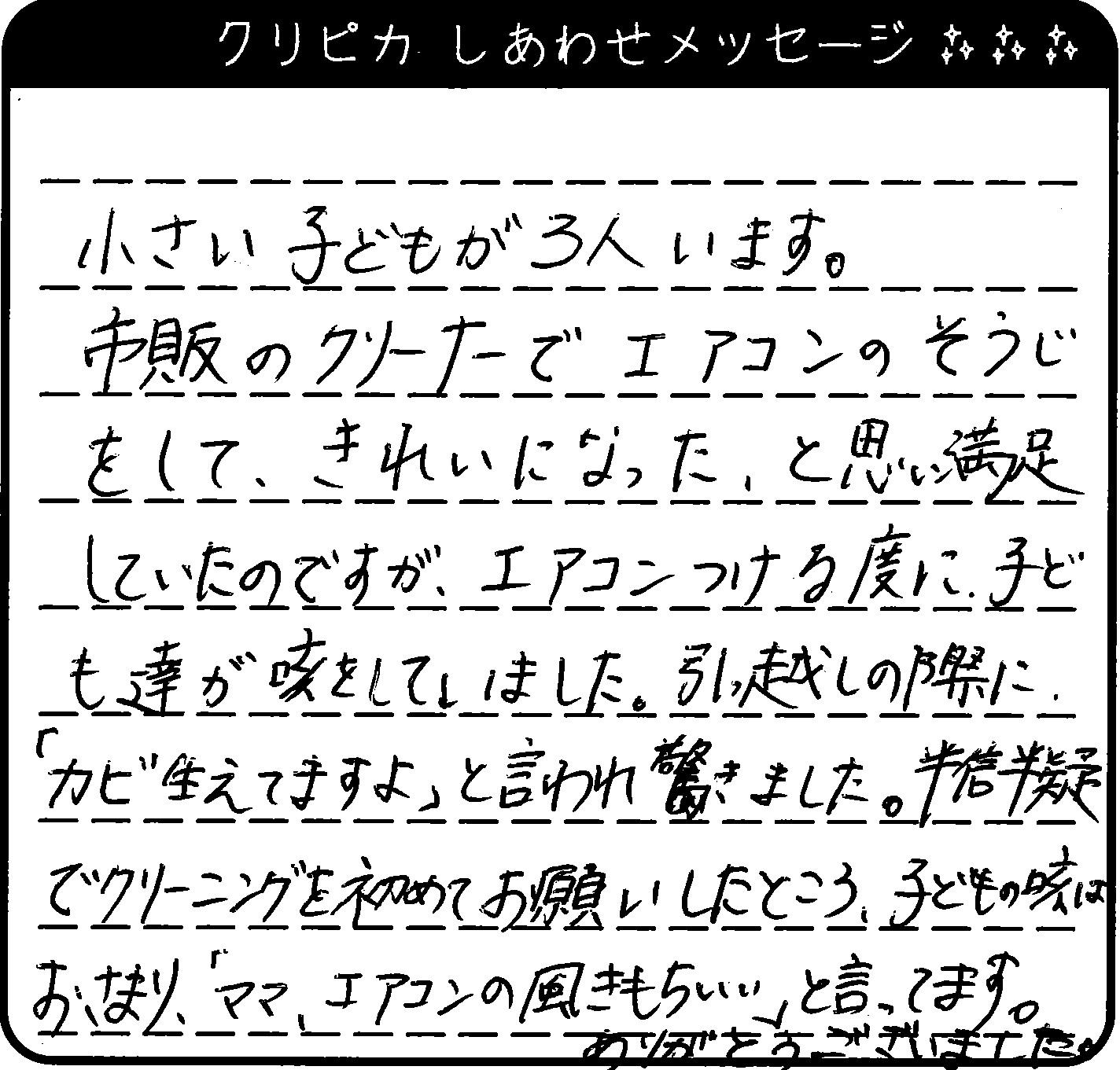 長崎県 M様からのしあわせメッセージ