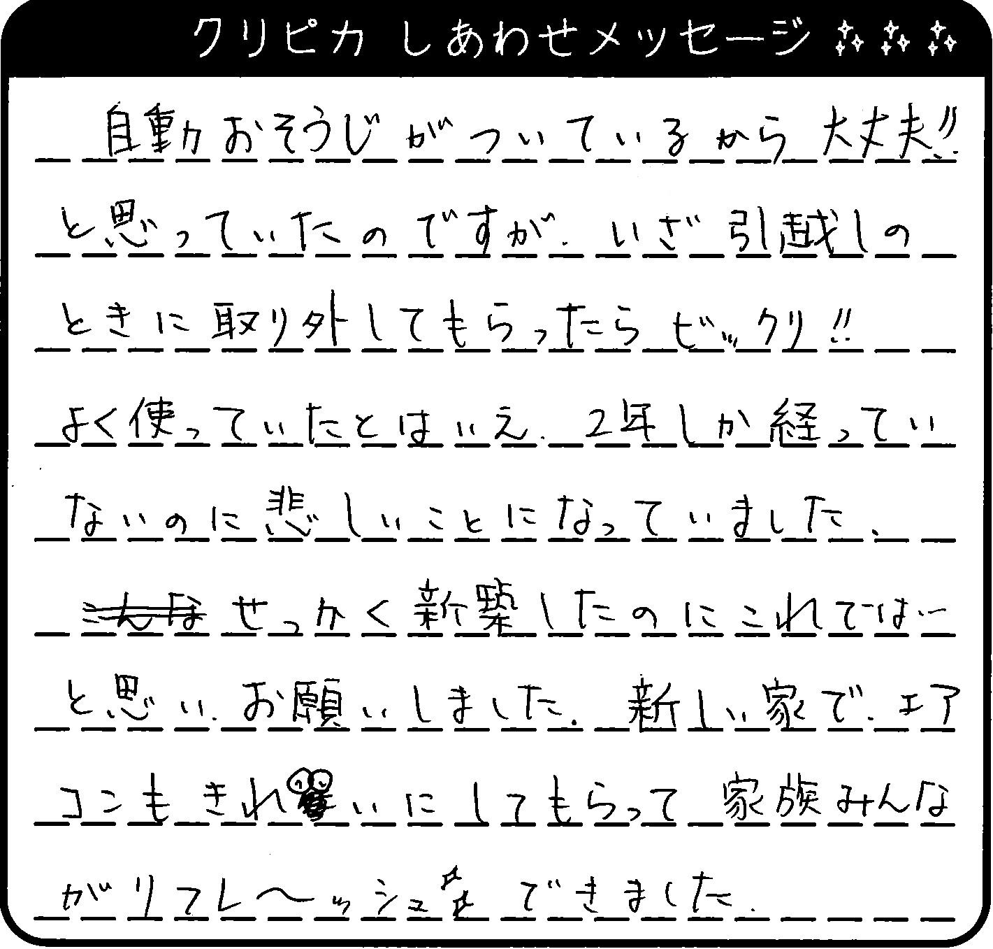 三重県 I様からのしあわせメッセージ