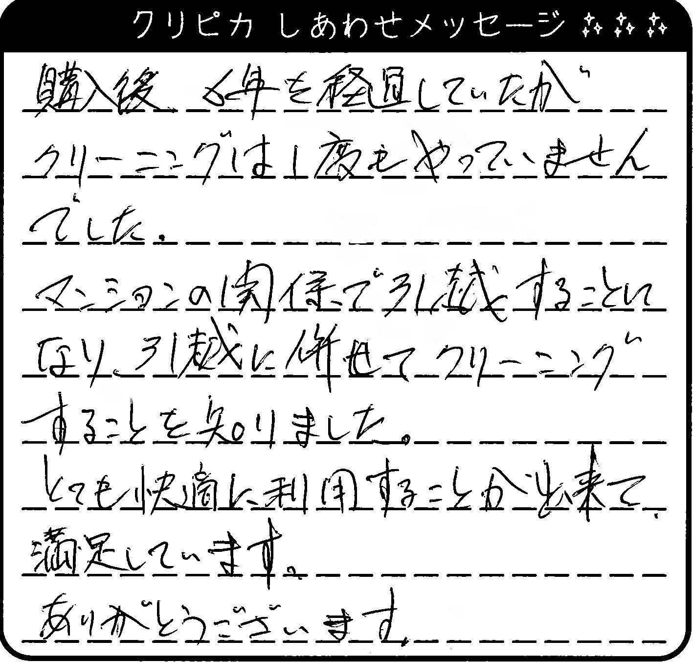 北海道 O様からのしあわせメッセージ