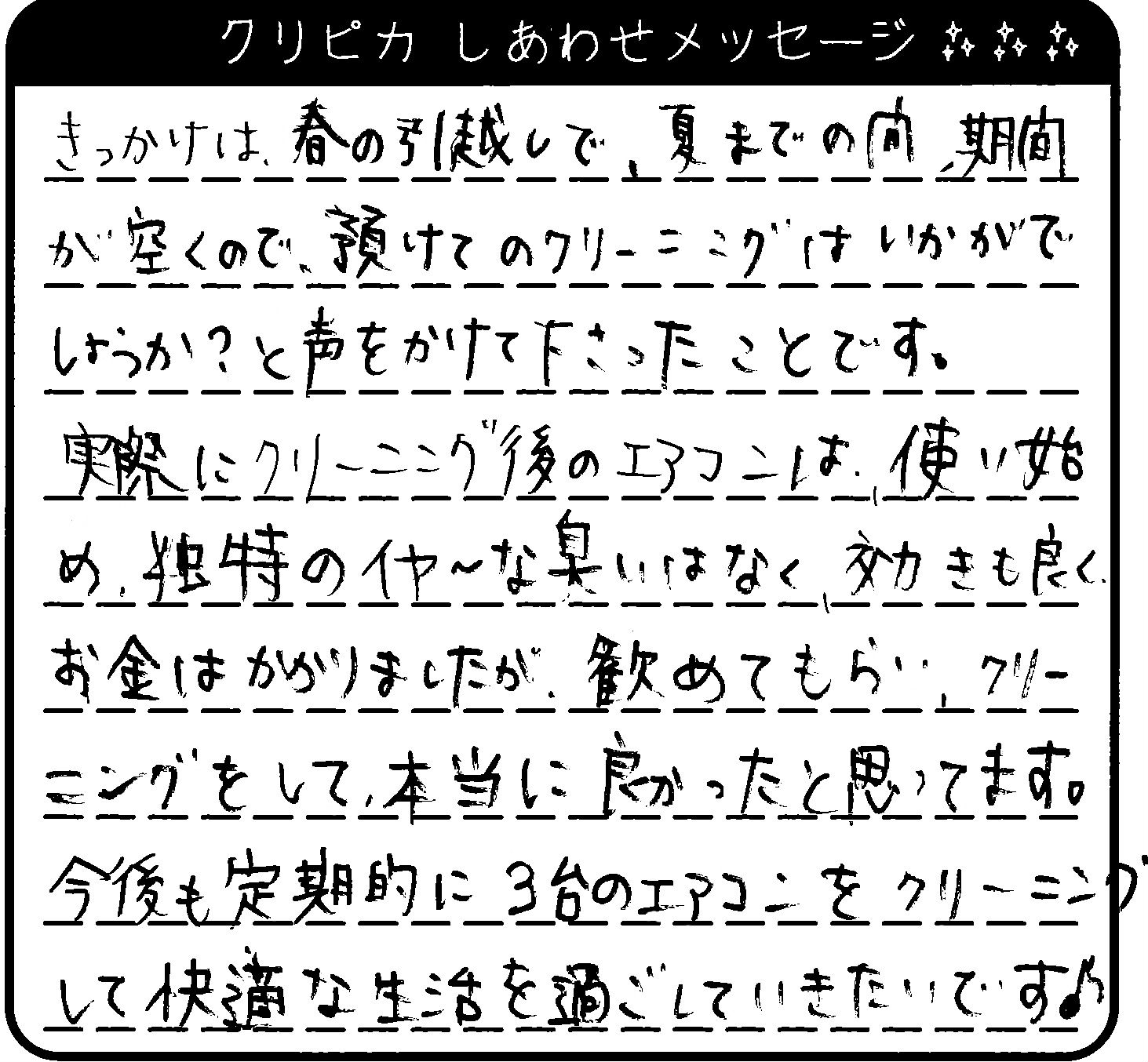 広島県 G様からのしあわせメッセージ