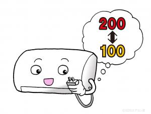 エアコン電圧切替