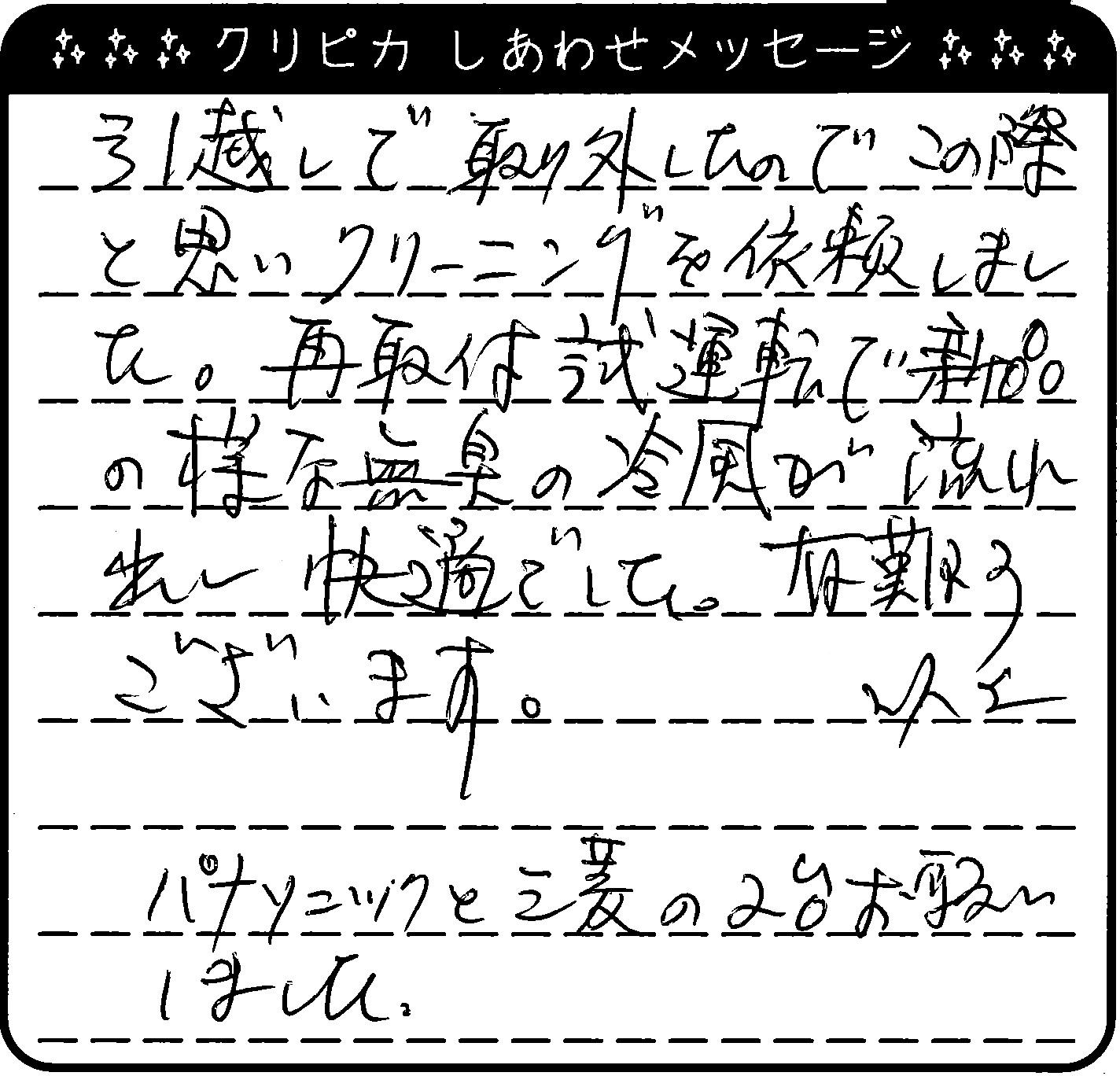 兵庫県 N様からのしあわせメッセージ