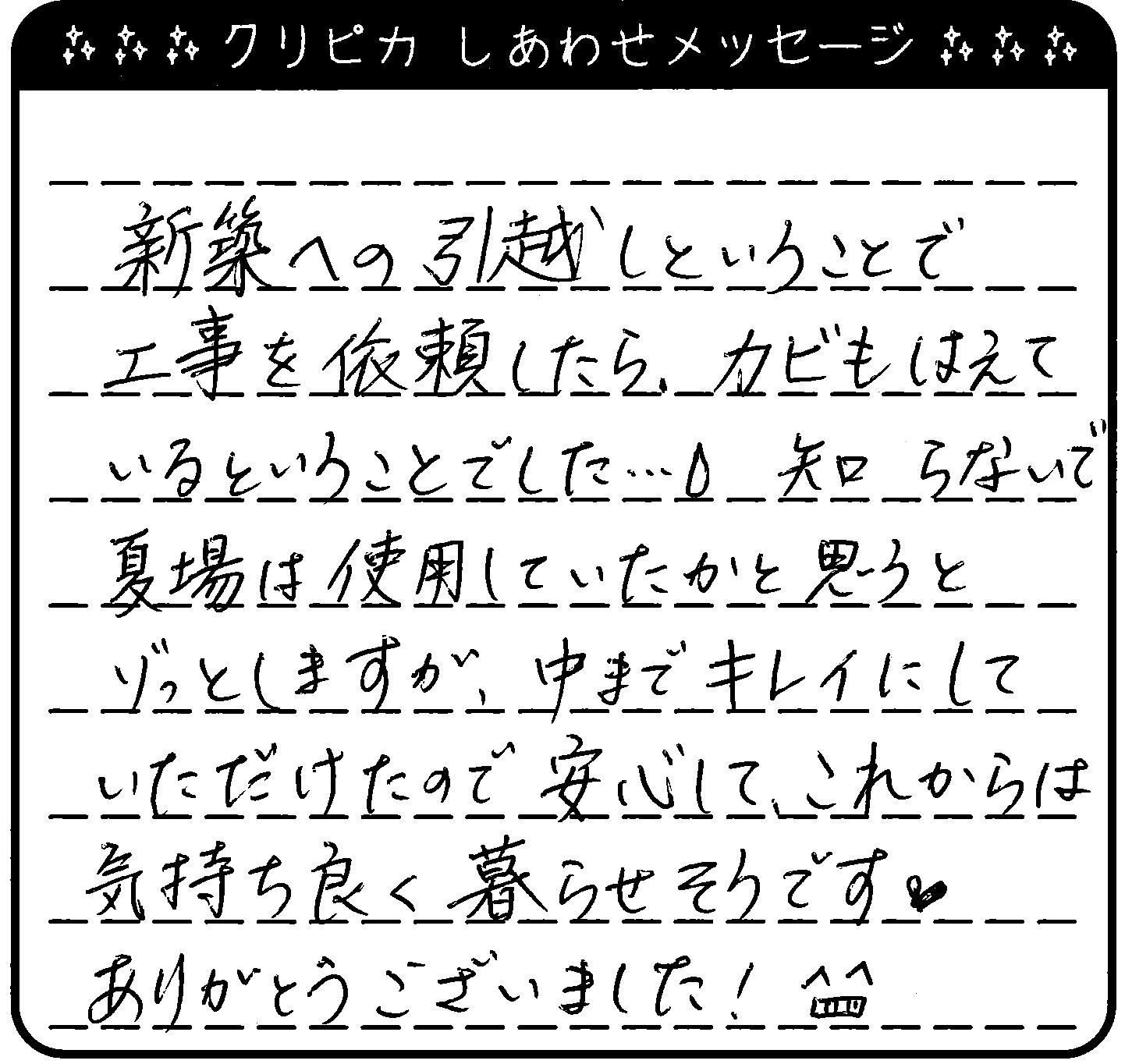 熊本県 Y様からのしあわせメッセージ