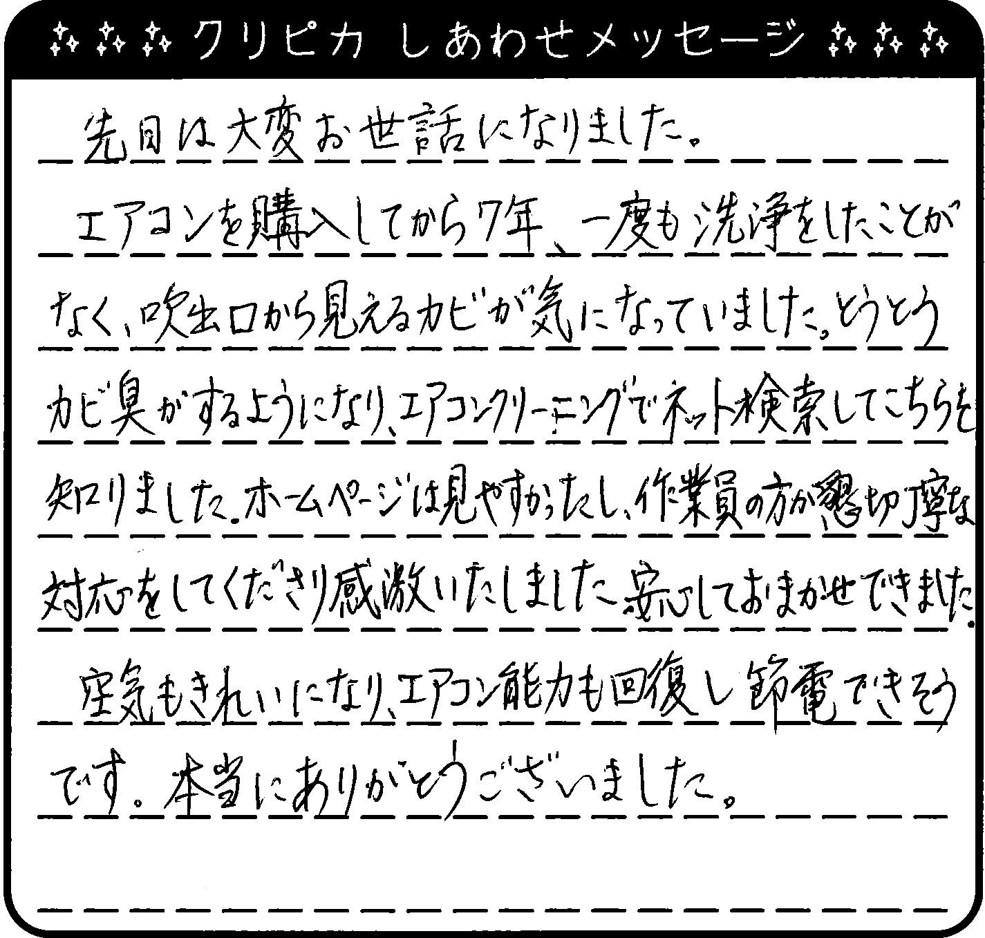 福岡県 T様からのしあわせメッセージ