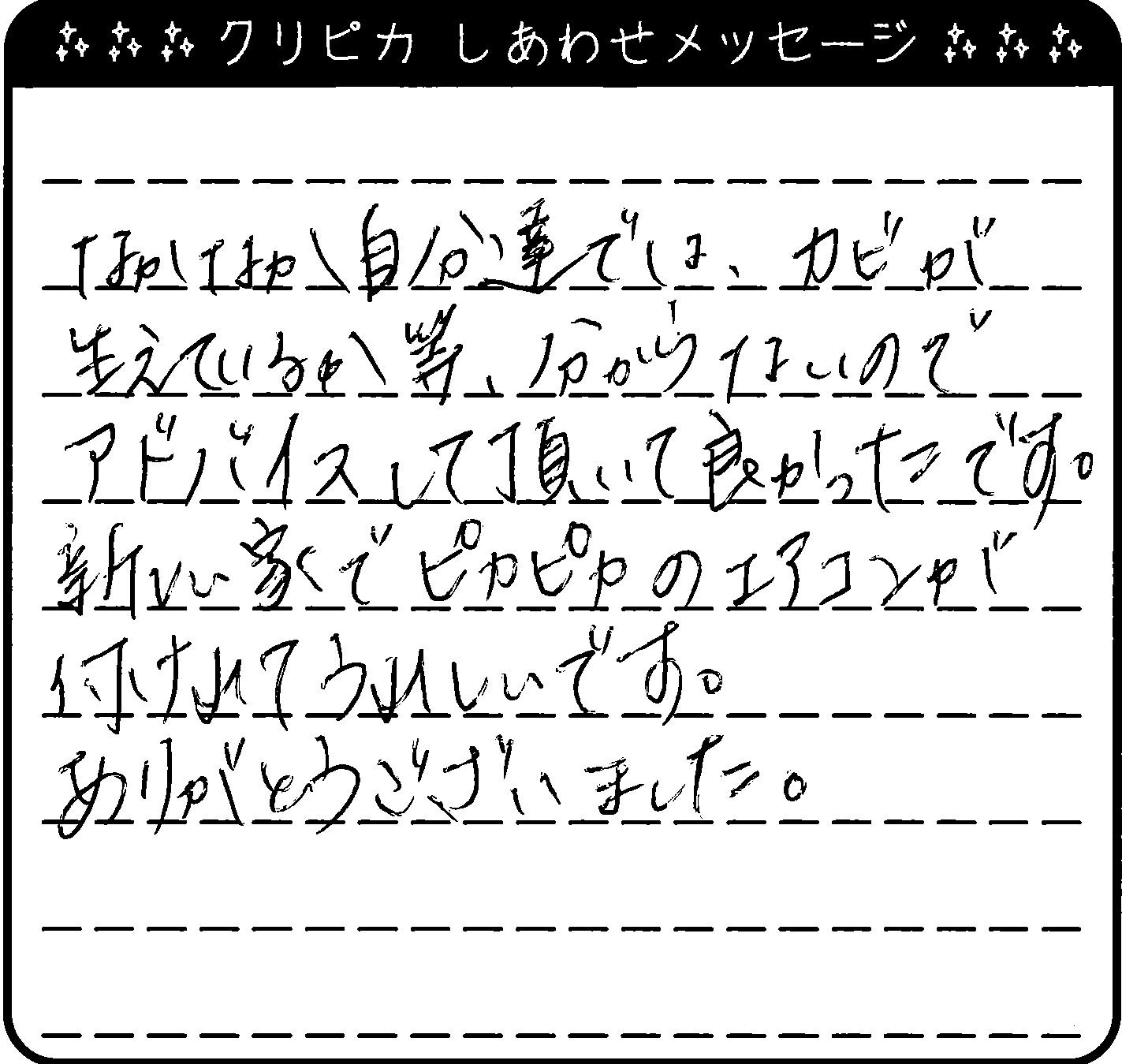 京都府 N様からのしあわせメッセージ