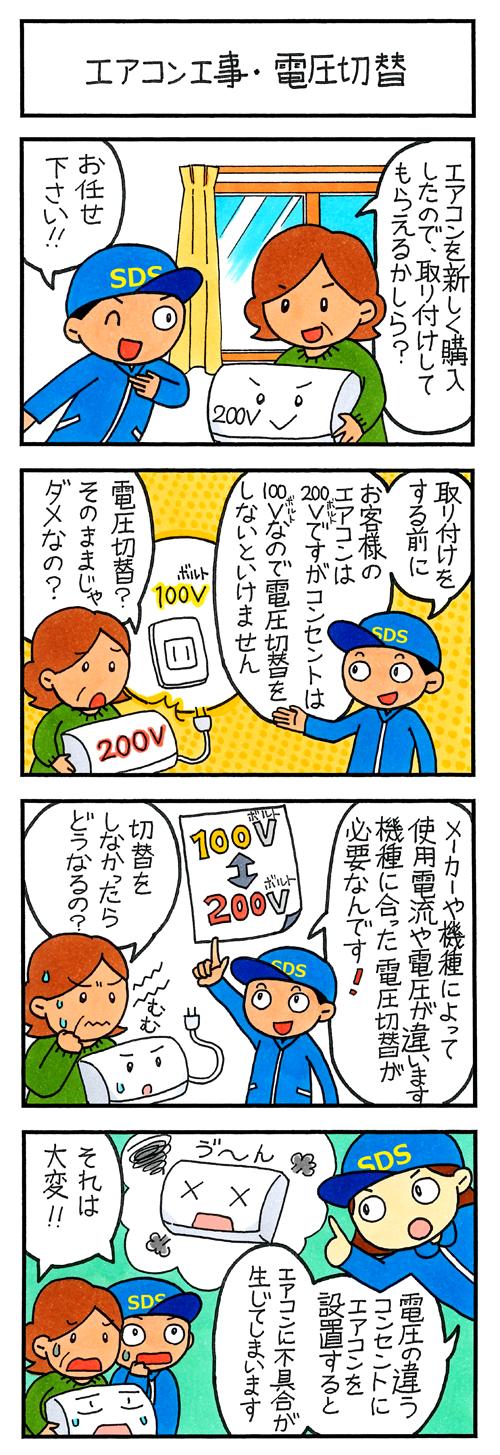 エアコン工事・電圧切替