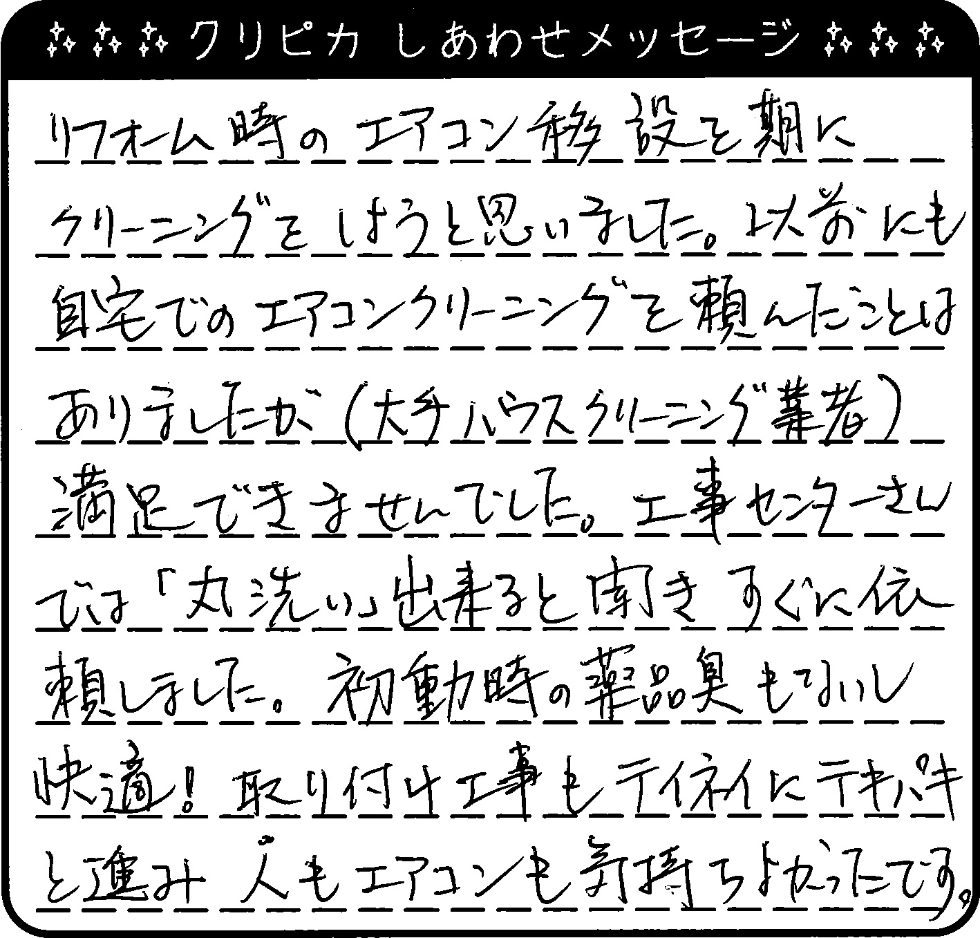 埼玉県 A様からのしあわせメッセージ