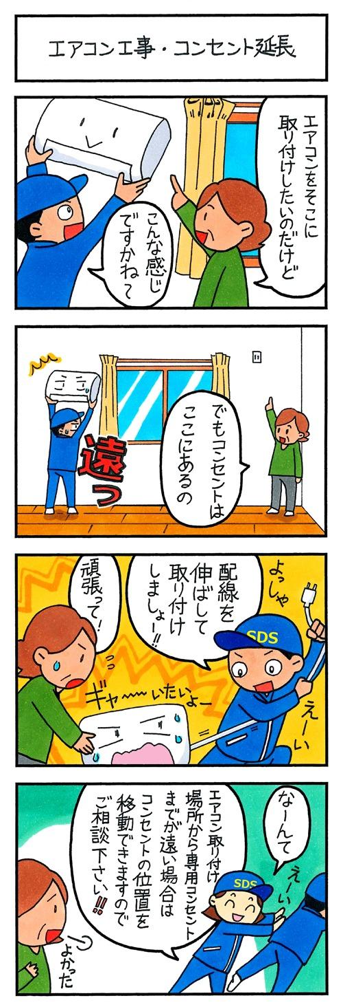 エアコン工事・コンセント延長