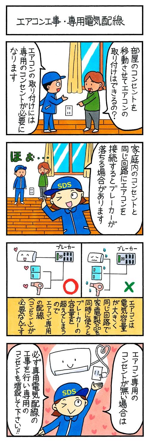 エアコン工事・専用電気配線
