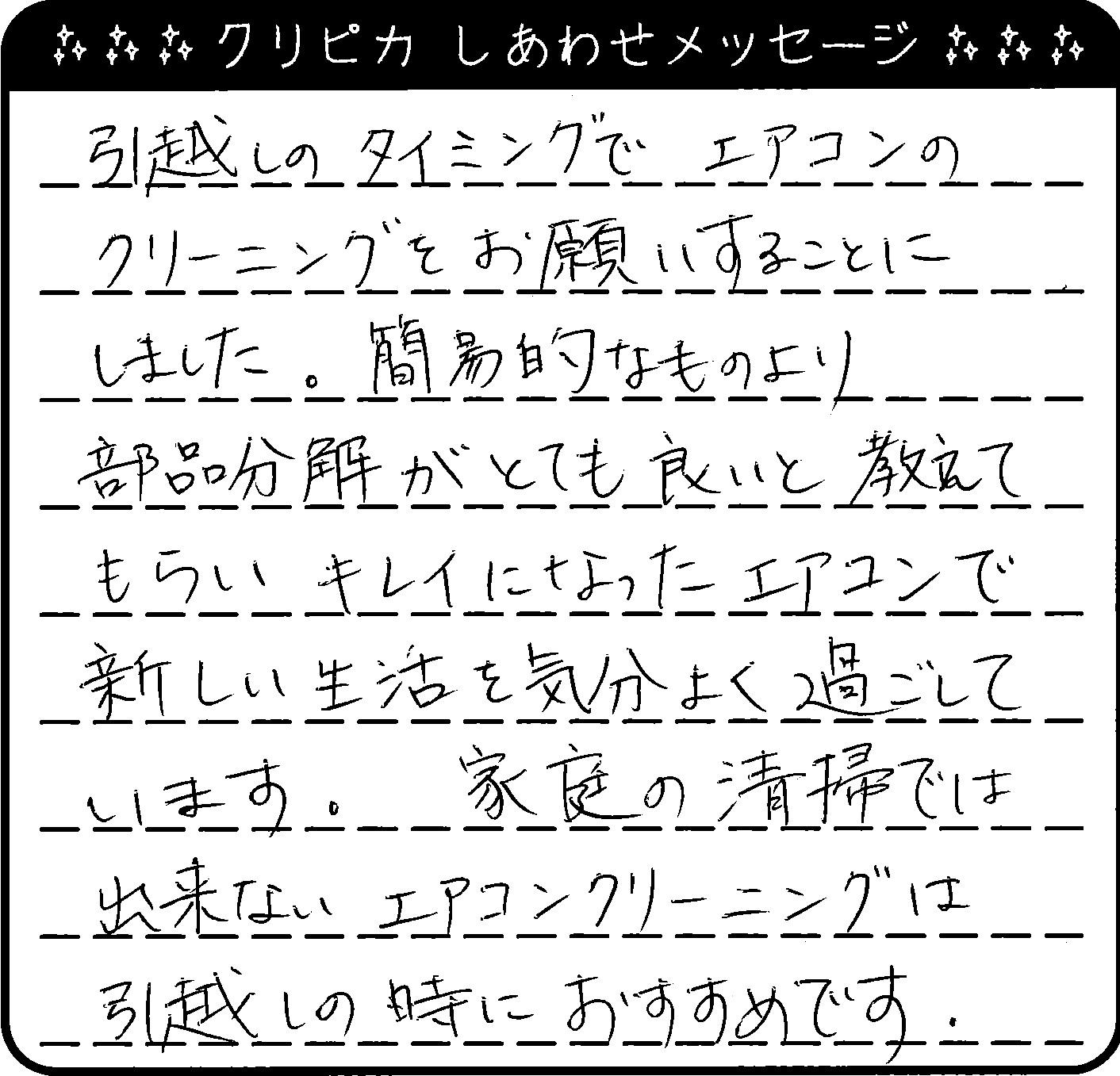 栃木県 H様からのしあわせメッセージ